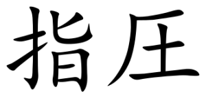 shiatsu-caracteres-chinois